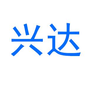 邯郸兴达彩钢板活动房厂