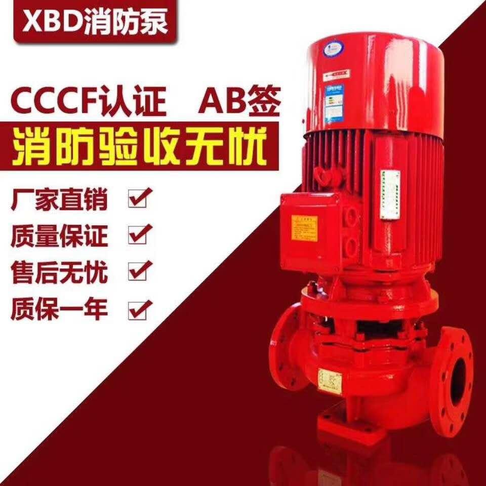 北京消防泵公司