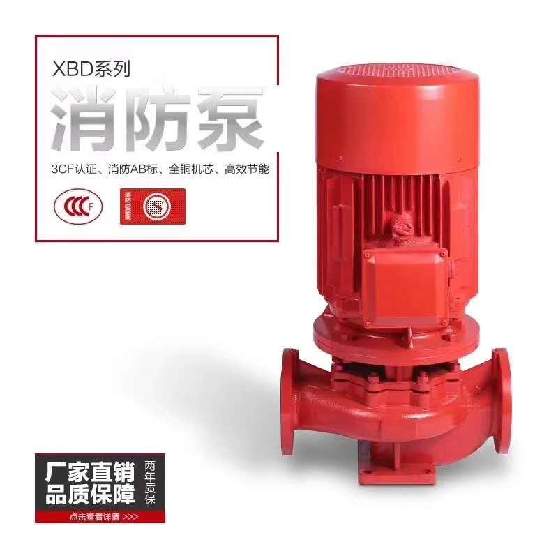 北京消防泵|北京消防泵厂家|供应北京消防泵