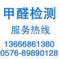 台州净心环保科技有限公司
