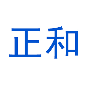 西宁正和电子衡器公司