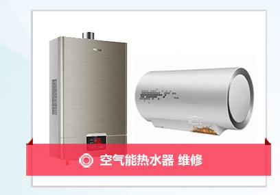 热水器的基本工作原理