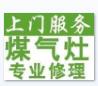 株洲市株百家电制冷维修中心