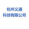 杭州义通科技有限公司