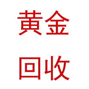 荆州黄金回收公司