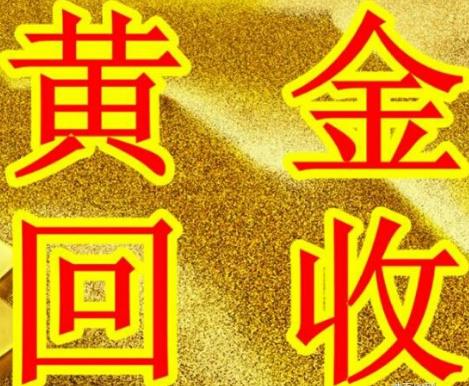 荆州黄金回收金条金币黄金成品首饰回收