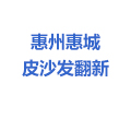 惠州景辉皮沙发翻新维修