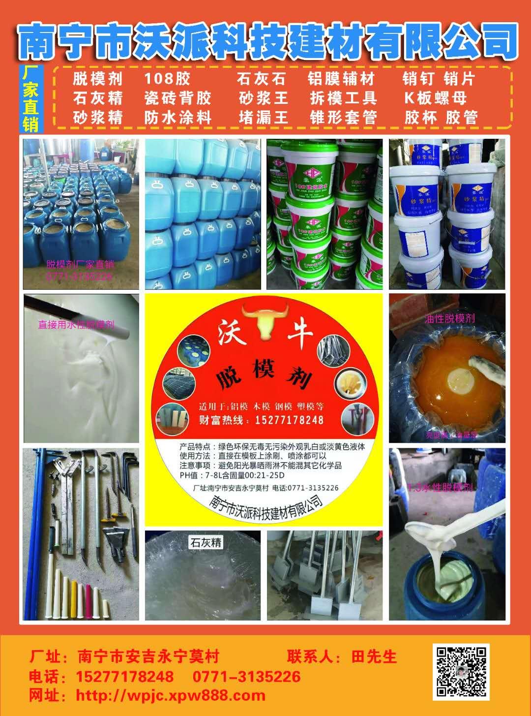108建筑胶水产品特点