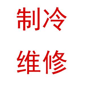 汉中市汉台区鸿胜家电制冷维修中心