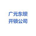 广元东坝开锁公司