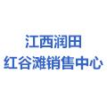 江西润田红谷滩销售中心