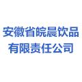 安徽省皖晨饮品有限责任公司