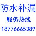 桂平市依来德防水补漏服务部