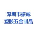 深圳市振威塑胶五金制品有限公司