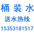榆林好泉源商贸有限公司