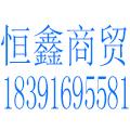 咸阳恒鑫商贸有限公司