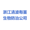 浙江清波有害生物防治有限公司