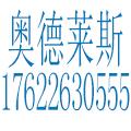 奥德莱斯环保科技有限公司天津分公司