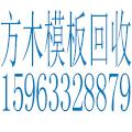 临沂市二手方木模板长年收售