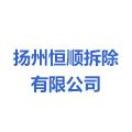 扬州恒顺拆除有限公司