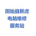 固始县新虎电脑维修服务站