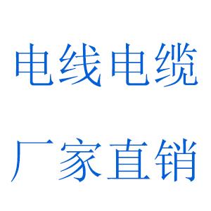 湖南电线电缆厂家直销