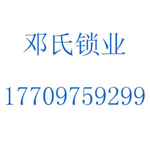 玛沁邓氏锁业店
