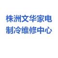 株洲文华家电制冷维修中心