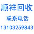 唐山顺祥回收公司