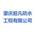 肇庆超凡防水工程有限公司