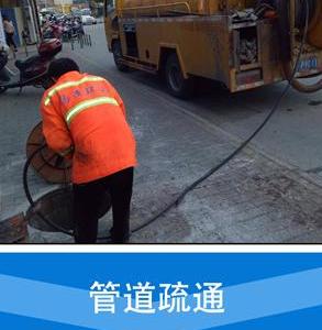 萍乡管道疏通公司讲述下水管道疏通方法