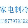 华鑫家电制冷维修服务中心