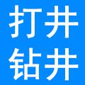 惠州清泉钻井有限公司