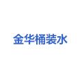 金华专业配送桶装水服务
