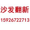 黄冈专业沙发翻新公司