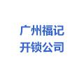 广州福记开锁公司