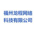 福州龙程网络科技有限公司