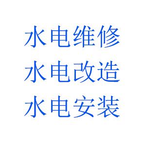 山东省滨州市盈通顺宅急修平台服务公司