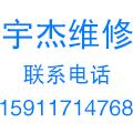 昆明·安宁宇杰家电制冷维修中心