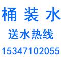 武汉经济技术开发区红洲桶装水经营部