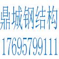 鼎城钢结构有限公司