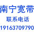 南宁电信恒酷专营店