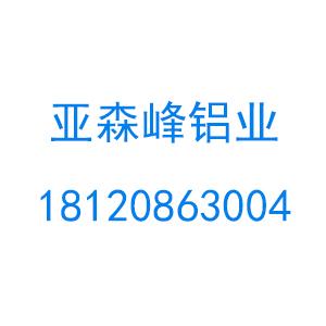 亚森峰铝业