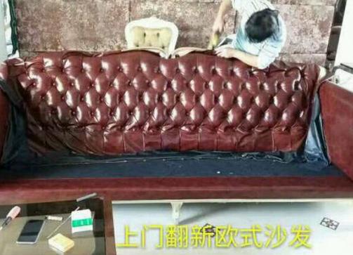 沙发翻新维修注意几个细节