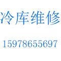 洛阳鑫雪制冷设备有限公司