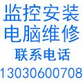 淮北市迅维电脑监控网络工程有限公司