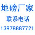 广西电子衡器有限公司