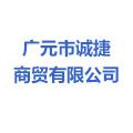 广元市诚捷商贸有限公司