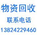 惠州物资回收公司