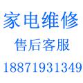 张湾区金淞家电维修部